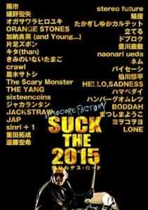2015suck