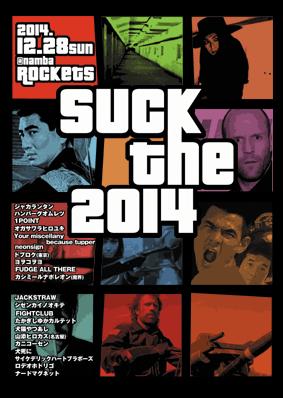 suckthe2014